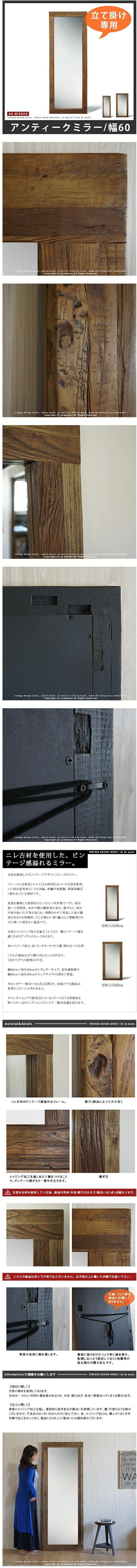【古材を使用したミラー】アンティーク 壁掛け 全身鏡 姿見。アンティーク ミラー 壁掛け 全身鏡 姿見 160 160cm 木製 無垢 無垢材 古材 スタンドミラー 全身 鏡 ワイドミラー 全身ミラー 壁掛けミラー ジャンボミラー ワイド 60 60cm 60幅 幅60 高さ160 アンティーク調 ビンテージ レトロ クール アメリカン 男前 ナチュラル おしゃれ