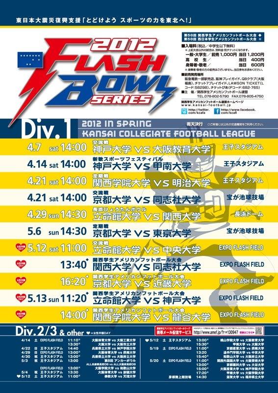 関西学生アメリカンフットボール2012フラッシュボウルシリーズは明日よりいよいよ開幕!主要スタジアムへのアクセスに便利な阪急電車の駅には添付の様な試合スケジュールポスターが掲示されています。