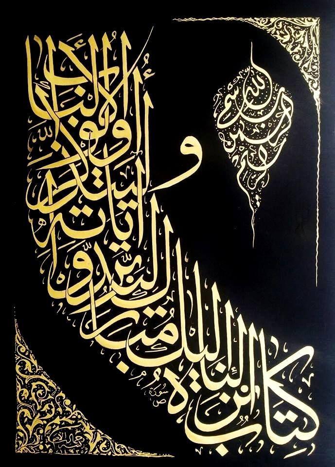 DesertRose/// Aayat Bayinat ///calligraphy art