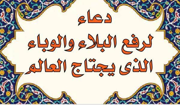 سمسمة سليم دعاء لجفظ العباد والبلاد من شر البلاء والمرض والوب Duaa Islam Islam Pray