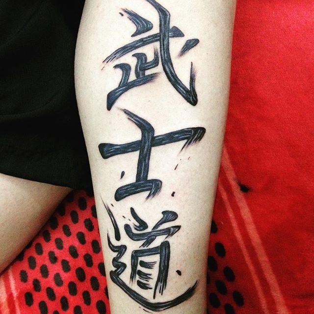 "武士道=""Bushidou"" means ""chivalry"" or ""samurai spirit""."