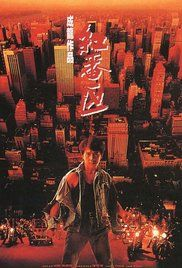 Rumble In The Bronx Free Online Streaming. A young man visiting and helping his uncle in New York City finds himself forced to fight a street gang and the mob with his martial art skills.