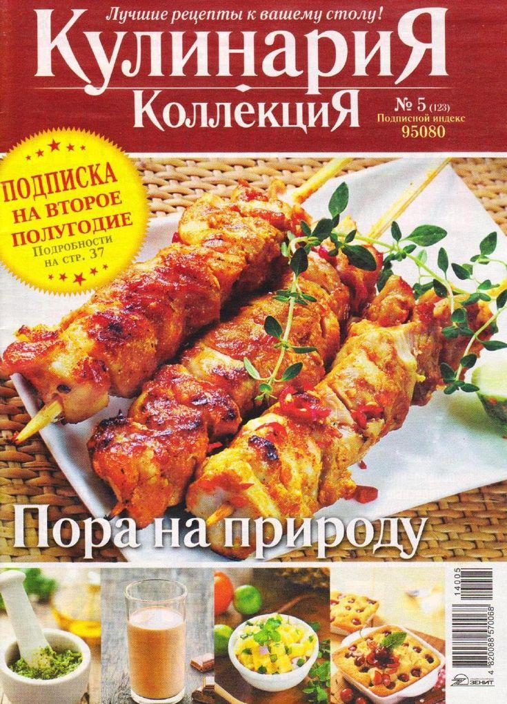 Кулинария коллекция 2014'05