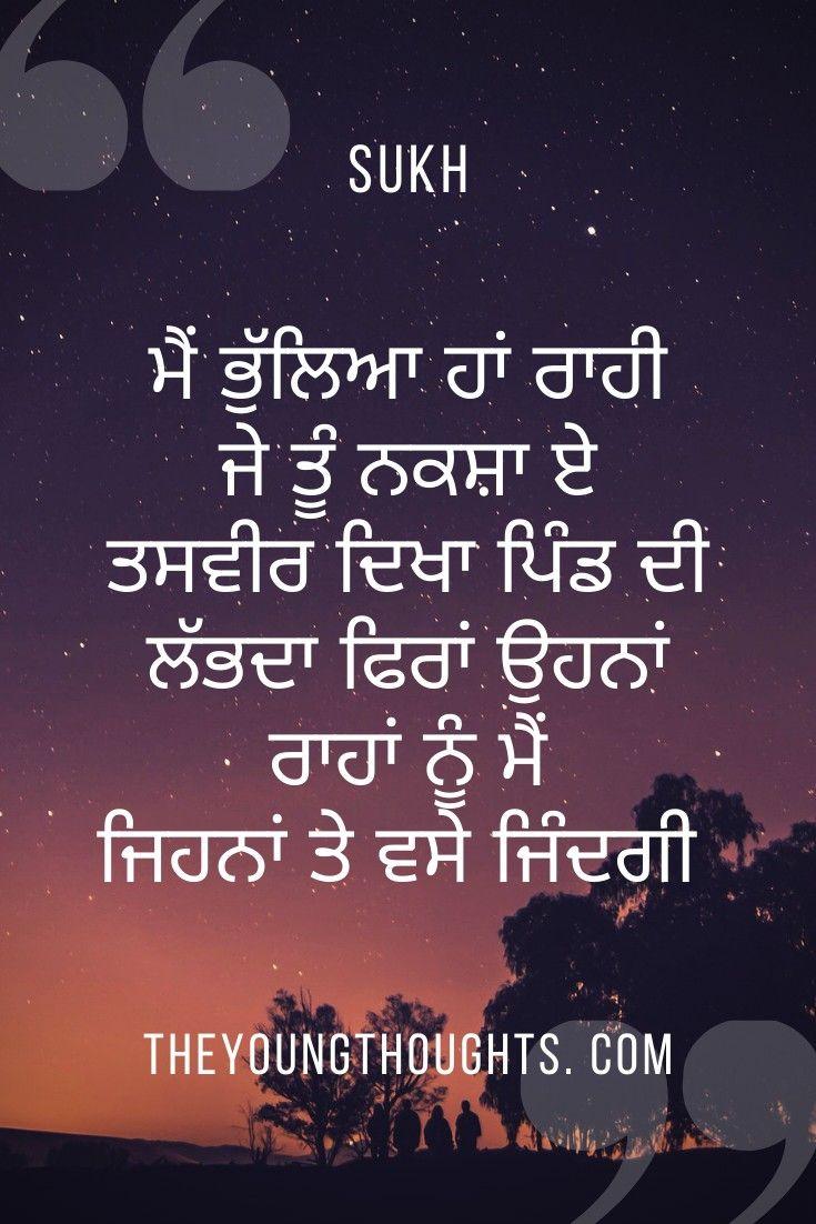 Punjabi Quotes Punjabi Quotes Quotes Positive Thoughts