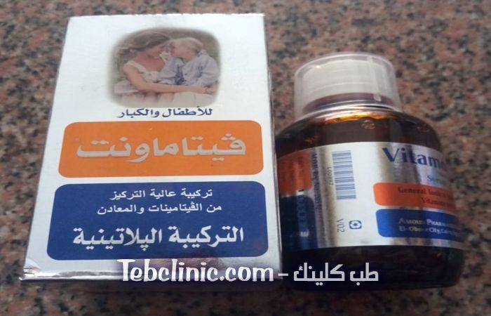 فيتاماونت شراب Convenience Store Products Convenience Store Pill