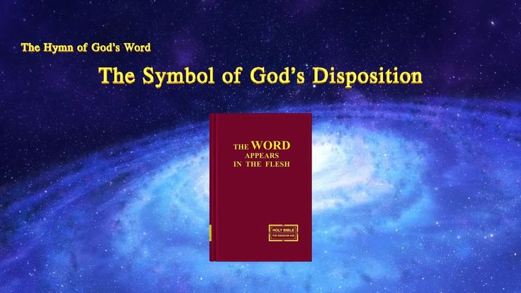 """The Hymn of God's Word """"The Symbol of God's Disposition""""   The Church of..."""