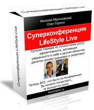 http://www.lifeconf.ru/?a66322 Онлайн лайфстайл-конференция