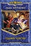 Седьмое чувство. Начните читать книги Зинченко Майя в электронной онлайн библиотеке booksonline.com.ua. Читайте любимые книги с мобильного или ПК бесплатно и без регистрации.