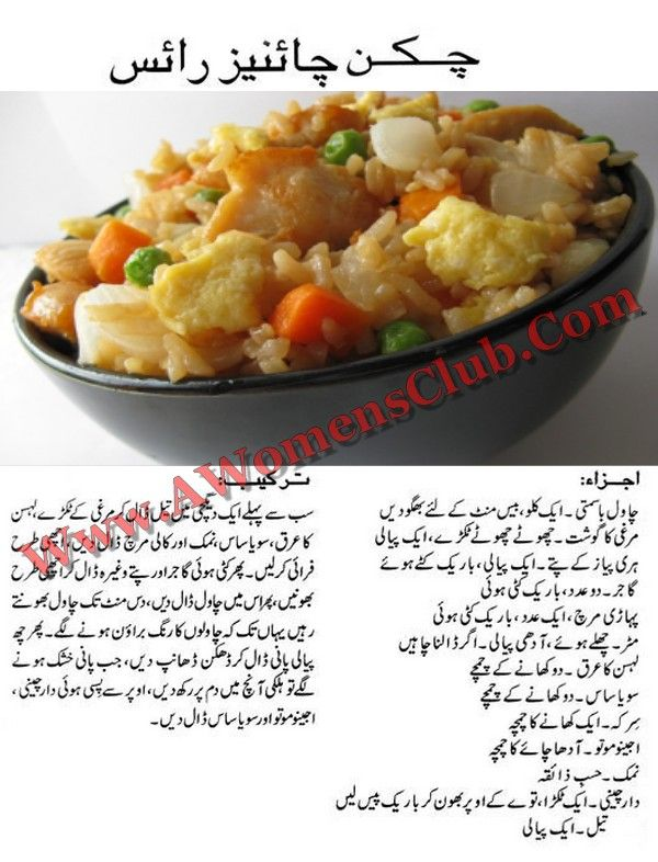 Chicken Chinese Rice Cooking Recipe in Urdu-