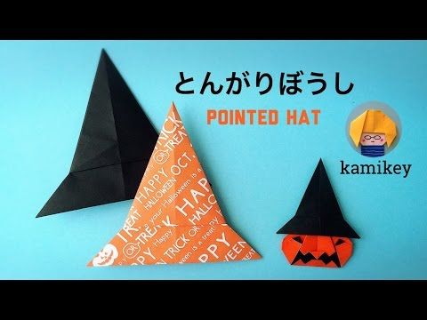 ハロウィン折り紙★とんがりぼうし Pointed Hat Origami (カミキィ kamikey) - YouTube