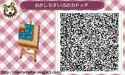 ☆ whip cookie waterway TILE#15☆ Can go w/ Autumn flower fields and tile☆ And star of autumnal lawn and maple mat.