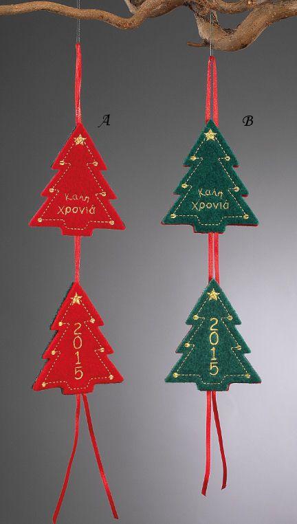 www.mpomponieres.gr Χριστουγεννιάτικη γιρλάντα φτιαγμένη από δυο δεντράκια τσόχινα όπου το ένα έχει κεντημένη την ευχή Καλή Χρονιά και στο άλλο την χρονολογία 2015 σε διάφορα χρώματα. Όλα τα χριστουγεννιάτικα προϊόντα μας είναι χειροποίητα ελληνικής κατασκευής. http://www.mpomponieres.gr/xristougienatika/xristougeniatiki-lirlanta-me-dentrakia-apo-tsoxa.html #burlap #christmas #ornament #felt #stolidia #xristougenniatika