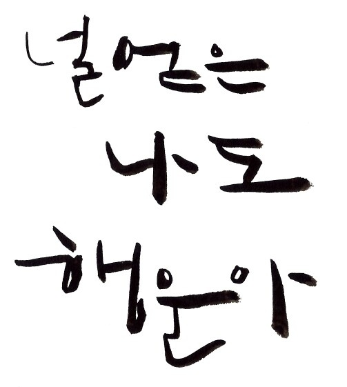 Best images about calligraphy korean by