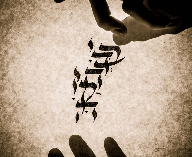 38 best images about hebrew tattoo on pinterest alchemy for Generation 8 tattoo