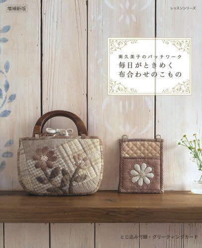 Kumiko Minami's Patchwork Goods Japanese Craft Book by pomadour24