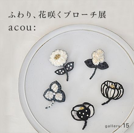 「ふわり、花咲くブローチ展」 acou: