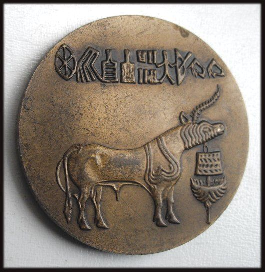 Indus Valley seal, 2500 bc