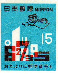 """Japan Postage Stamp - Japan Post mascot character """"Number-kun"""", from 1968 to 1973."""