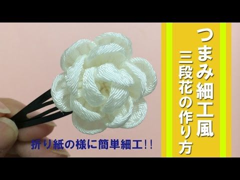 和小物TV手芸  縫わずに簡単 つまみ細工風 折り紙みたいに作る「花飾り」 #035 七五三・成人式の髪飾りなど手作りにおすすめHow to make flowers - YouTube