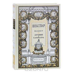 """Книга """"Макбет. Антоний и Клеопатра (подарочное издание)"""" Уильям Шекспир - купить книгу ISBN 5-93898-089-5 с доставкой по почте в интернет-магазине OZON.ru"""