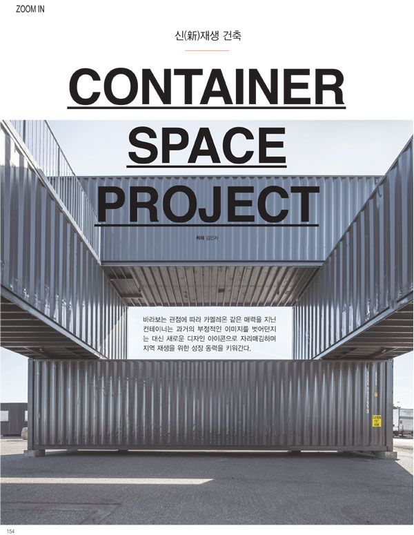 CONTAINER SPACE PROJECT 신(新)재생 건축, (2015.10) : 네이버 블로그