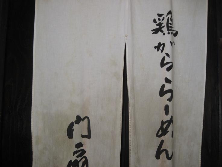 monsen in Kyoto
