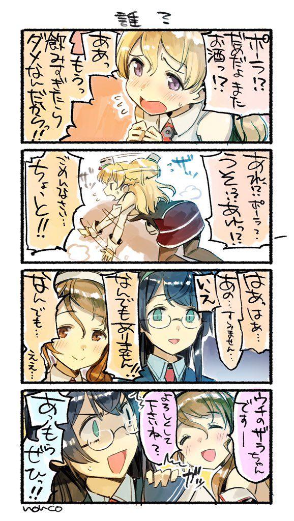 【艦これ】ザラvsコタツ 他 : あ艦これ ~艦隊これくしょんまとめブログ~