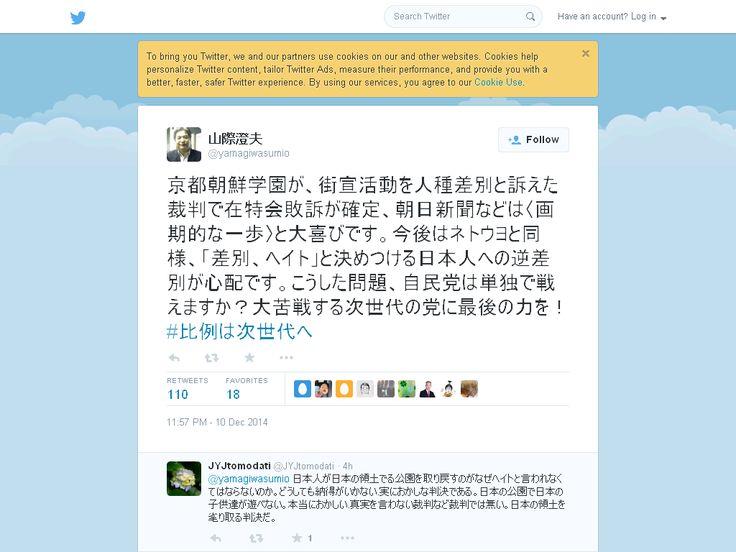 産経新聞の首相官邸キャップだった山際澄夫が、在特会を全面的に支持してやがる!