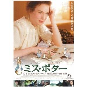 ミス・ポター [DVD]