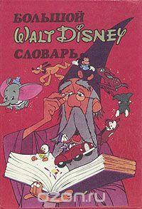 Купить книгу «Большой Walt Disney словарь» автора и другие произведения в разделе Книги в интернет-магазине OZON.ru. Доступны цифровые, печатные и аудиокниги. На сайте вы можете почитать отзывы, рецензии, отрывки. Мы бесплатно доставим книгу «Большой Walt Disney словарь» по Москве при общей сумме заказа от 3500 рублей. Возможна доставка по всей России. Скидки и бонусы для постоянных покупателей.