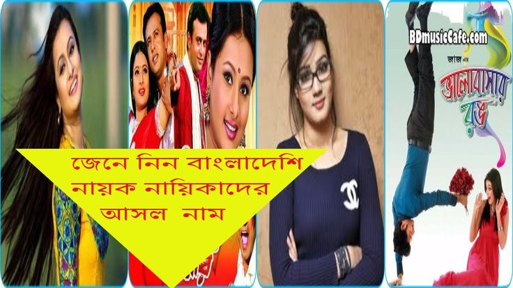 Know About Bangladeshi Celebreties|Real Name Of Bangladeshi Celebreties|Breaking News Know About Bangladeshi Celebreties|Real Name Of Bangladeshi Celebreties|Breaking News| This is a informative video.You can get many hidden information about bangladeshi film celebreties.They take new name only for film industry.You can know their original name by watching this video. If you like this video please subscribe my channel share my videos and like the video. Thank you for watching this video…
