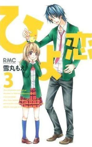 Hiyokoi volume 3 by Moe Yukimaru