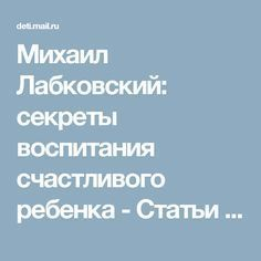 Михаил Лабковский: секреты воспитания счастливого ребенка - Статьи - Семья - Дети Mail.Ru