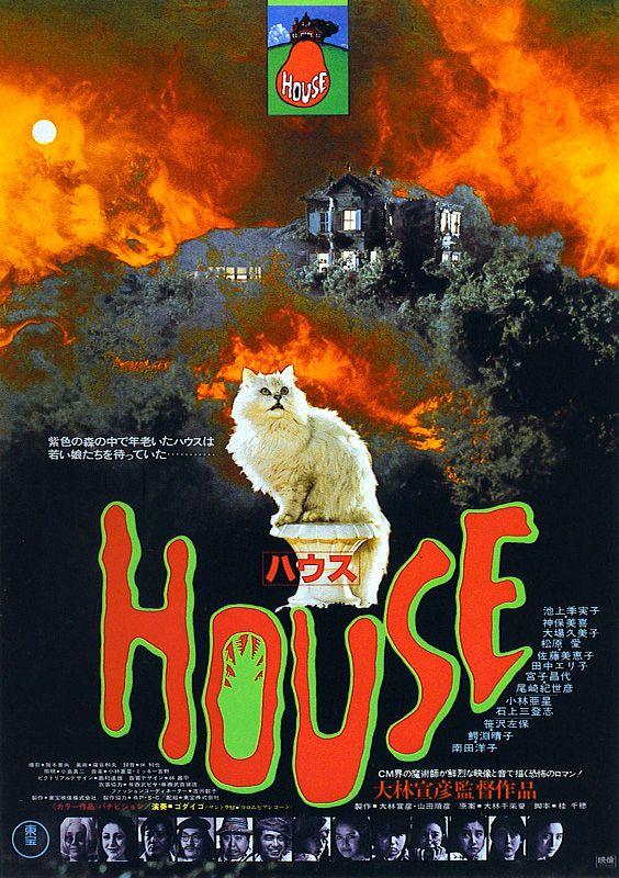 house or HAUSU....1978....Japan