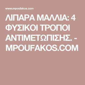 ΛΙΠΑΡΑ ΜΑΛΛΙΑ: 4 ΦΥΣΙΚΟΙ ΤΡΟΠΟΙ ΑΝΤΙΜΕΤΩΠΙΣΗΣ. - MPOUFAKOS.COM