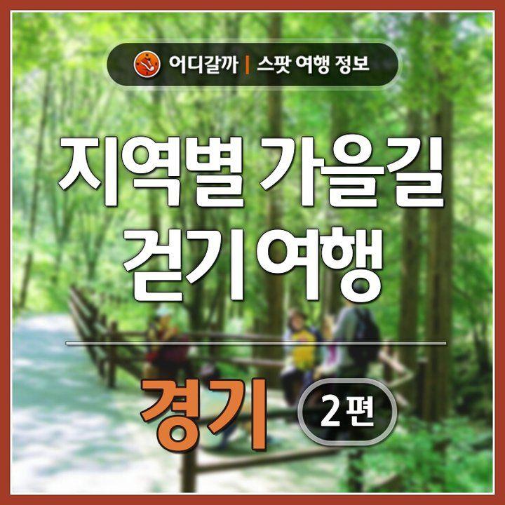 [어디갈까 지역별 가을길 걷기 여행 경기 편]자연을 따라 걷기에 너무 좋은 요즘 가을길 ~♡역사길, 문화길, 자연길을 따라 여유로운 가을여행을 떠나보세요~^^# 경기 지역...