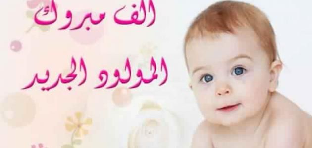 Pin By صورة و كلمة On تهنئة Congratulations New Baby Products Baby Face Face