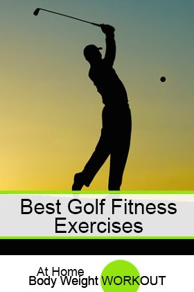 Rotational exercises are the most effective golf fitness exercises because they incorporate your core. This is the engine to your swing! Your clubhead speed at impact will be higher if your core is not weak or restricted. http://athomebodyweightworkout.com/golf-fitness/
