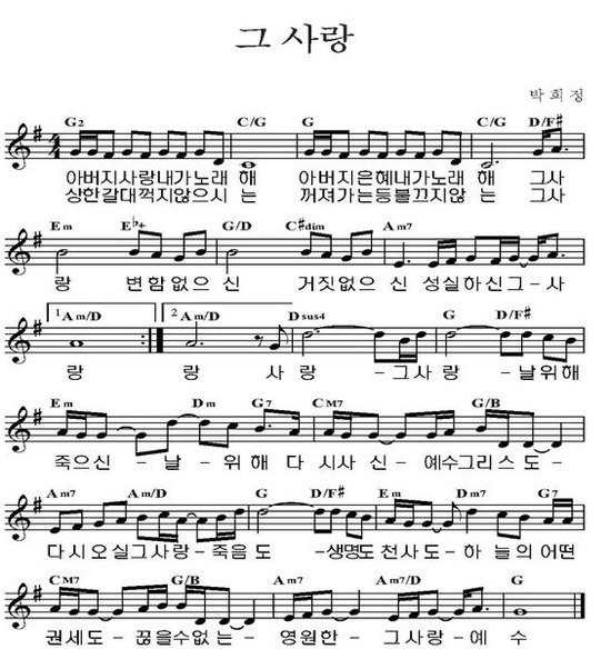17 Best Images About Music In Key Of C On Pinterest: 마커스 워십, 그사랑, MP3, 악보, 가사, PPT 아버지 사랑 내가 노래해 (단기선교 찬양악보 100