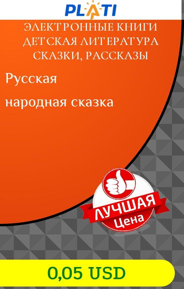 Русская народная сказка Электронные книги Детская литература Сказки, рассказы