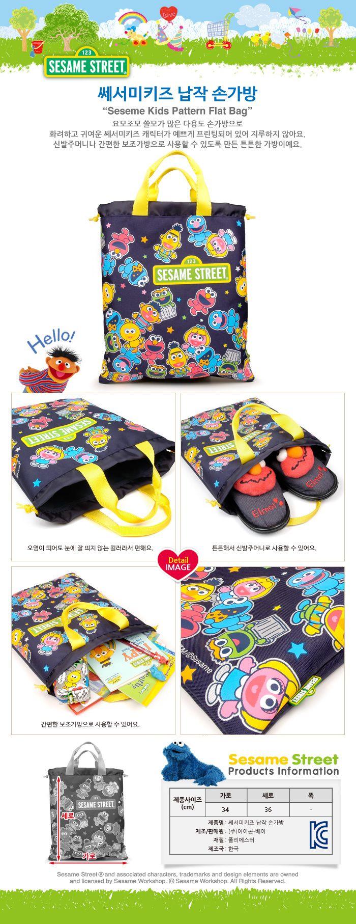 Sesame Kids Shoes Pouch