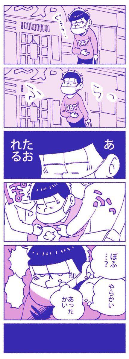 【一松】『はじめてのしゃかいせい』(おそまつさん24話)