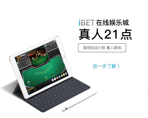 访问文章了解更多信息。 https://ibet6888.com/cn-blog/casino-game/live-casino-blackjack