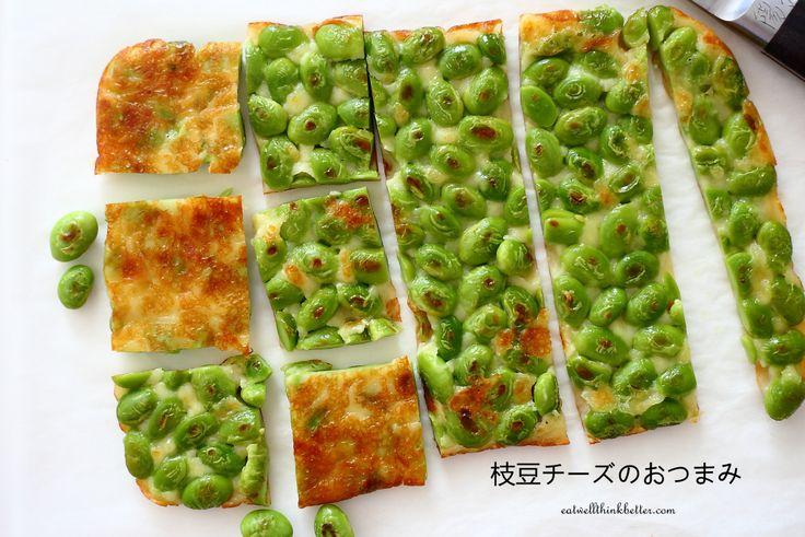 枝豆チーズのおつまみ