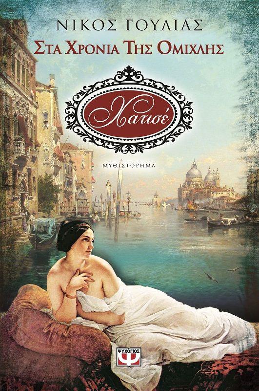 Στα χρόνια της ομίχλης 2 - Χατισέ - Νίκος Γούλιας- Κορδελιό 1876. Ένας άγνωστος φτάνει ξαφνικά στο σιδηροδρομικό σταθμό του Κορδελιού. Στο πανδοχείο που θα καταλύσει θα κρεμάσει τον πίνακα μιας γυναίκας και θα γίνει αυτός ο πίνακας ο κεντρικός άξονας αυτού του βιβλίου, γύρω από τον οποίο θα συσπειρωθούν οι υπόλοιποι χαρακτήρες και θα διηγηθούν την προσωπική τους ιστορία μέσα σε ένα ιστορικό κοινωνικό πλαίσιο που οριοθετείται από τη Βενετία του 1870, τη Σμύρνη του 1800 και το Κορδελιό του…