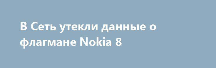 В Сеть утекли данные о флагмане Nokia 8 http://ilenta.com/news/smartphone/news_14484.html  Компания HMD Global уже представила смартфон Nokia 6, но пользователи до сих пор ждут флагманского девайса. ***