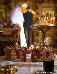 Таинство венчания - Форум