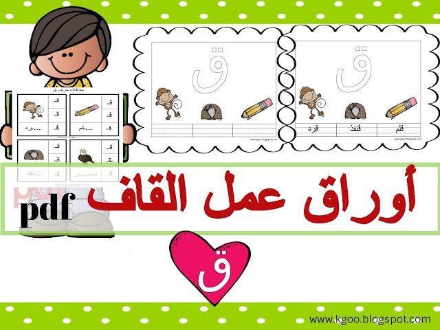 حرف القاف للصف الاول حرف القاف ورقة عمل Pdf Learn Arabic Alphabet Learning Arabic Teach Arabic