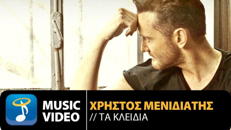 Χρήστος Μενιδιάτης - Τα Κλειδιά | Christos Menidiatis - Ta Kleidia (Offi...