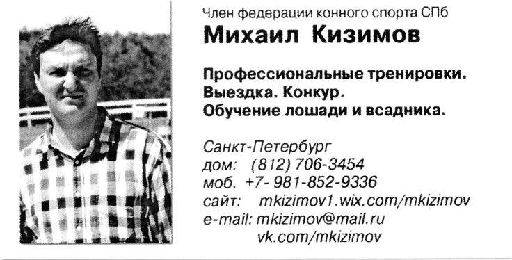 Занятия конным спортом. Подготовка к соревнованиям в Санкт Петербурге, Россия.